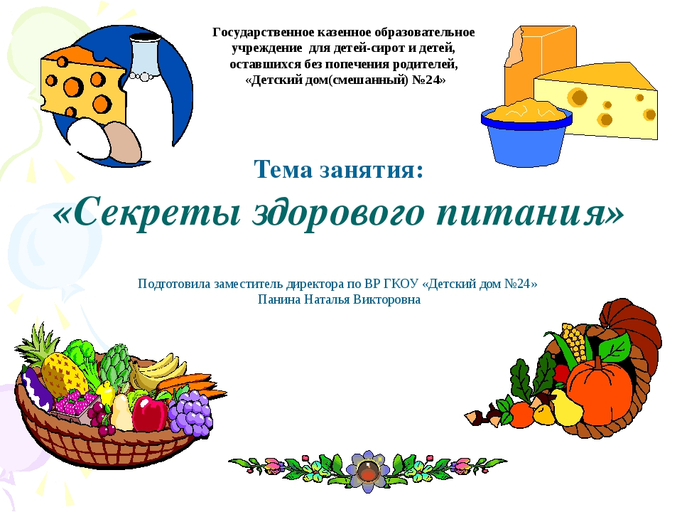 Тема занятия: «Секреты здорового питания» Подготовила заместитель директора п...