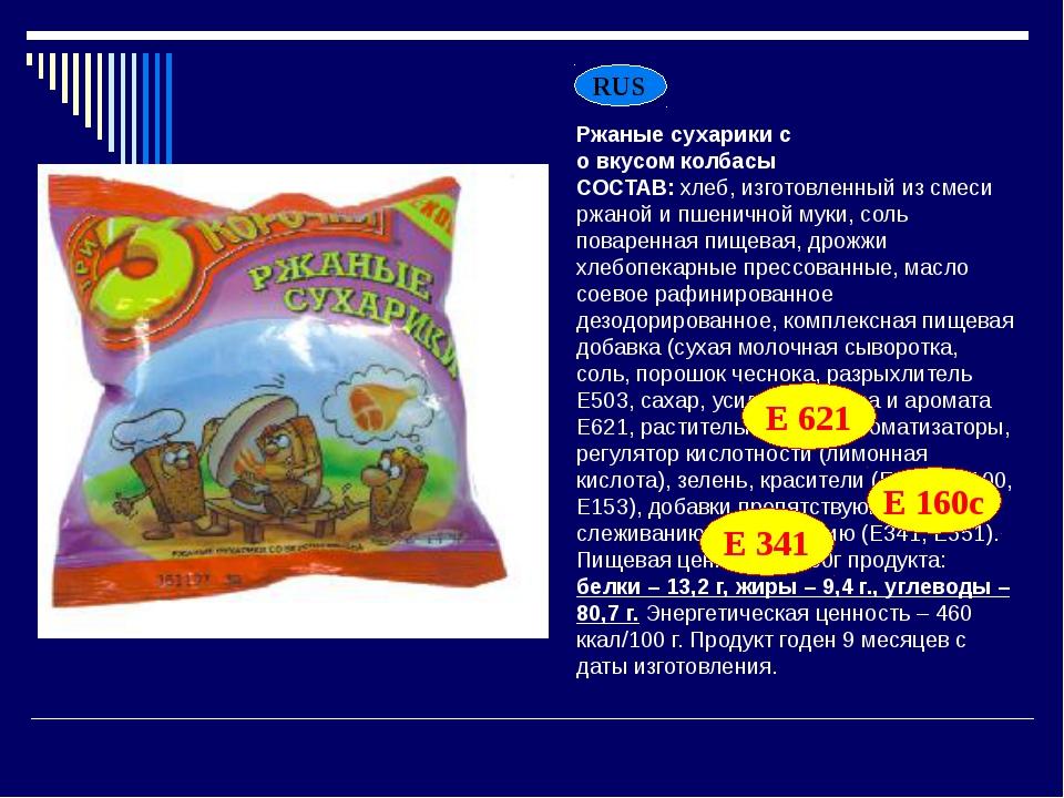 Ржаные сухарики с о вкусом колбасы СОСТАВ: хлеб, изготовленный из смеси ржано...