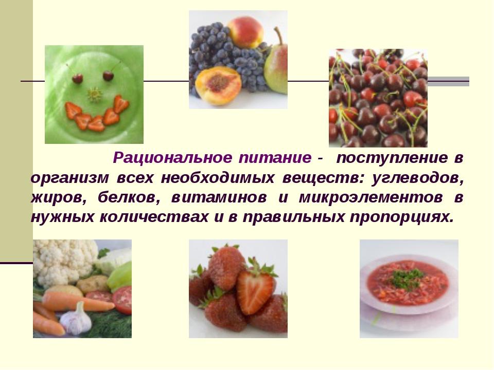 Рациональное питание - поступление в организм всех необходимых веществ: угле...