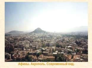 Афины. Акрополь. Современный вид.