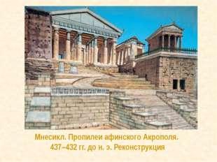 Мнесикл. Пропилеи афинского Акрополя. 437–432гг. до н.э. Реконструкция
