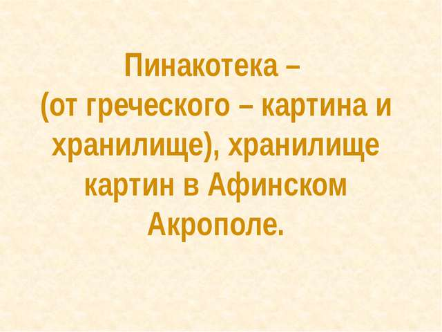 Пинакотека – (от греческого – картина и хранилище), хранилище картин в Афинск...