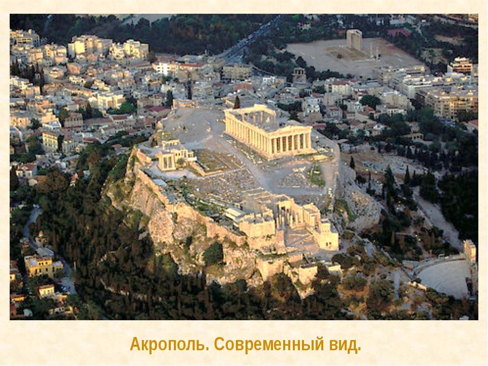 Акрополь. Современный вид.