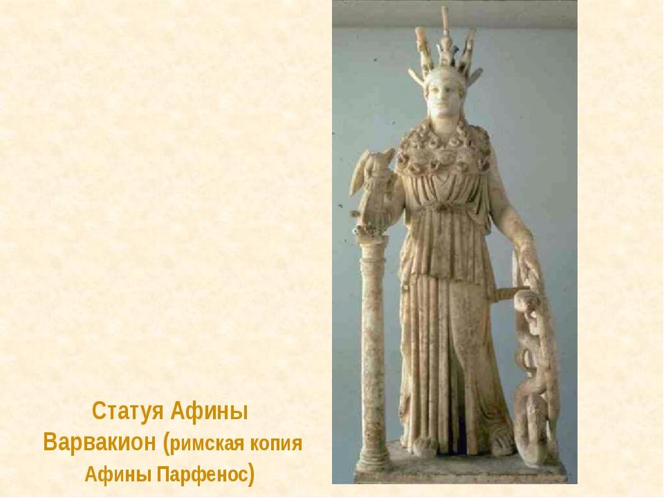 Статуя Афины Варвакион (римская копия Афины Парфенос)