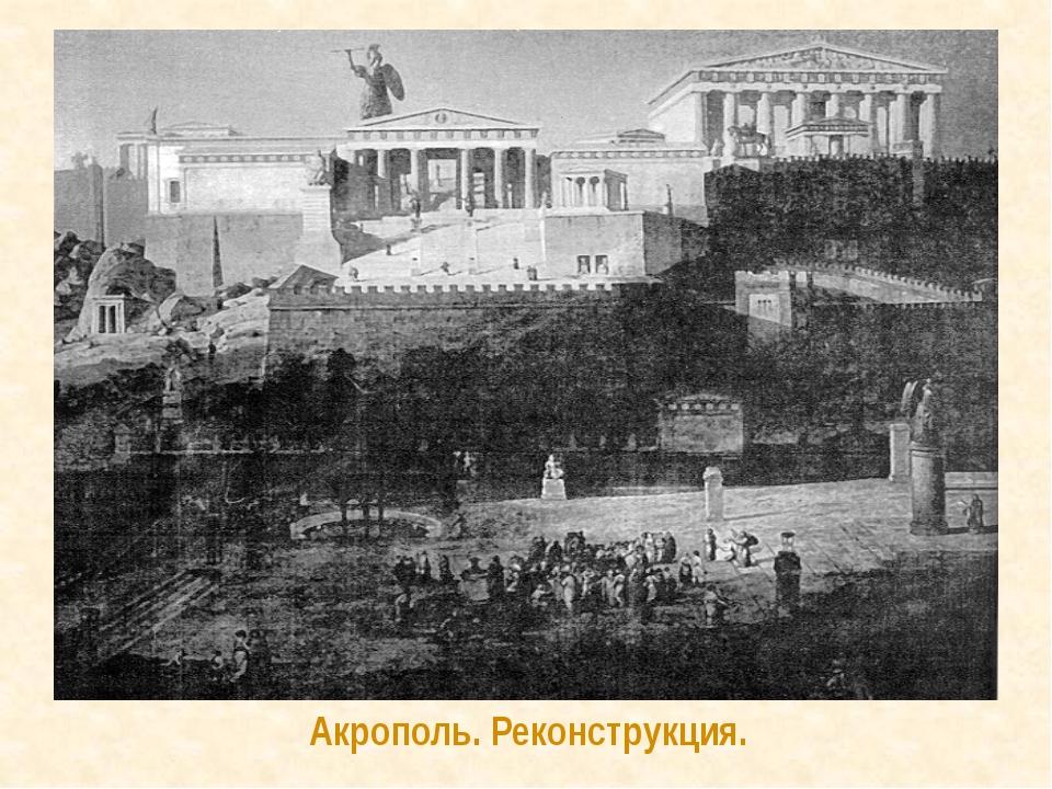 Акрополь. Реконструкция.