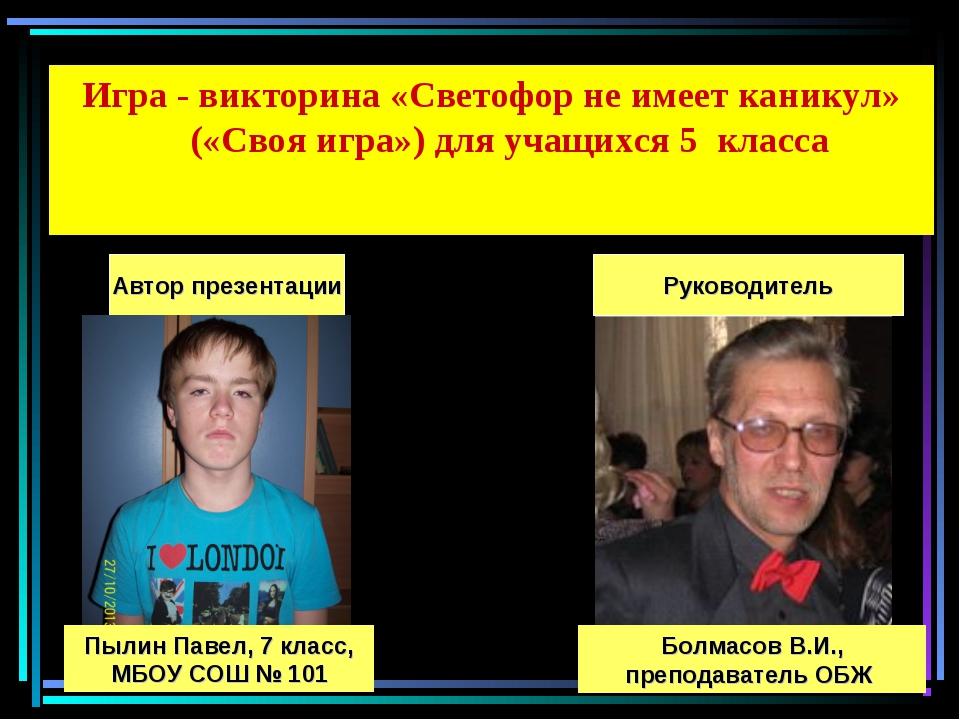 Игра - викторина «Светофор не имеет каникул» («Своя игра») для учащихся 5 кла...
