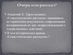 Академик Е. Тарле называл «Севастопольские рассказы» правдивым историческим док