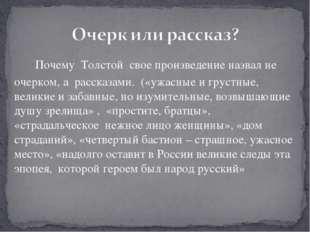 Почему Толстой свое произведение назвал не очерком, а рассказами. («ужасные и г