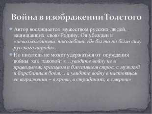 Автор восхищается мужеством русских людей, защищавших свою Родину. Он убежден в