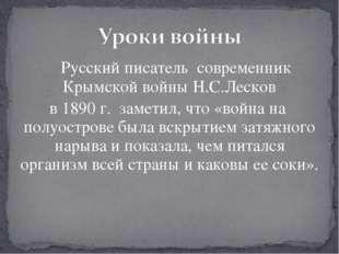Русский писатель современник Крымской войны Н.С.Лесков в 1890 г. заметил, что «