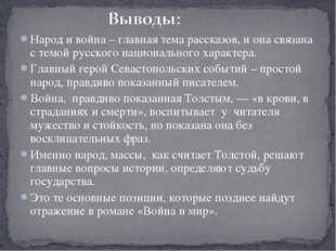 Народ и война – главная тема рассказов, и она связана с темой русского националь