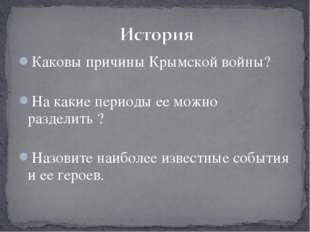 Каковы причины Крымской войны? На какие периоды ее можно разделить ? Назовите на