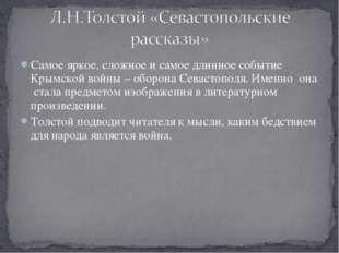 Самое яркое, сложное и самое длинное событие Крымской войны – оборона Севастопол