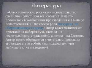 «Севастопольские рассказы» - свидетельство очевидца и участника тех событий. Ка