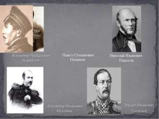 Павел Степанович Нахимов Владимир Алексеевич Корнилов Владимир Иванович Истомин