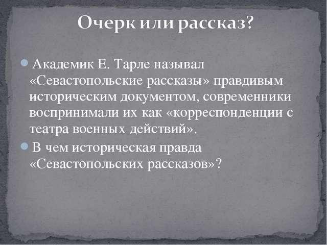 Академик Е. Тарле называл «Севастопольские рассказы» правдивым историческим ...
