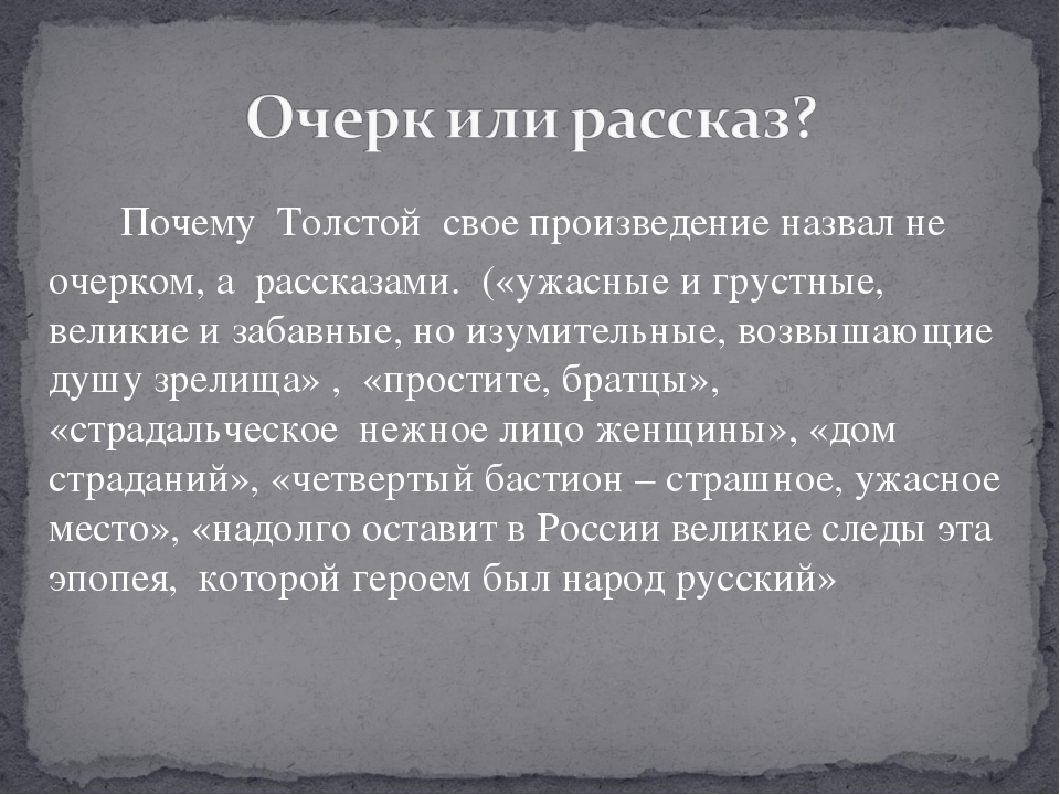 Почему Толстой свое произведение назвал не очерком, а рассказами. («ужасные ...