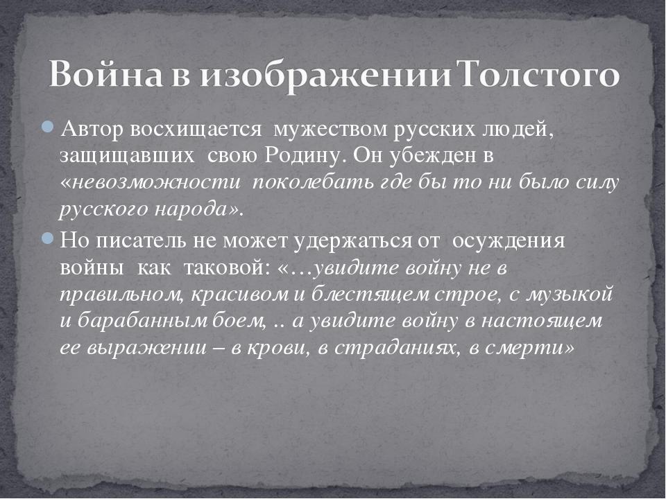 Автор восхищается мужеством русских людей, защищавших свою Родину. Он убежден...