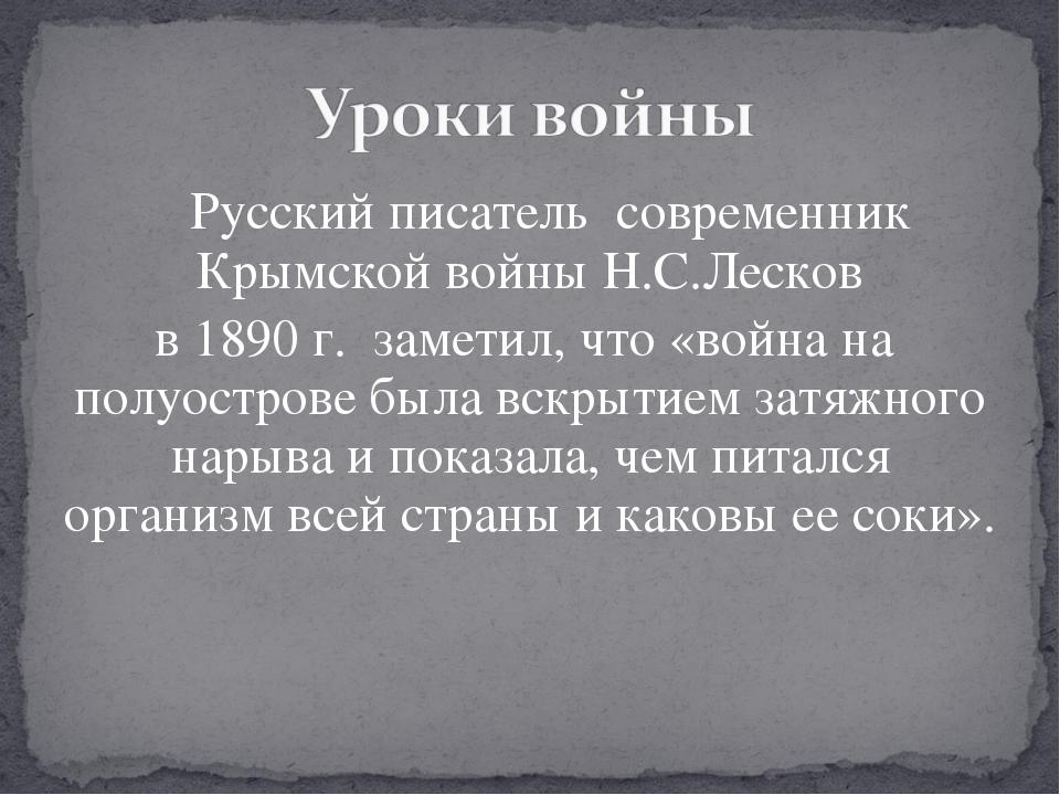 Русский писатель современник Крымской войны Н.С.Лесков в 1890 г. заметил, чт...