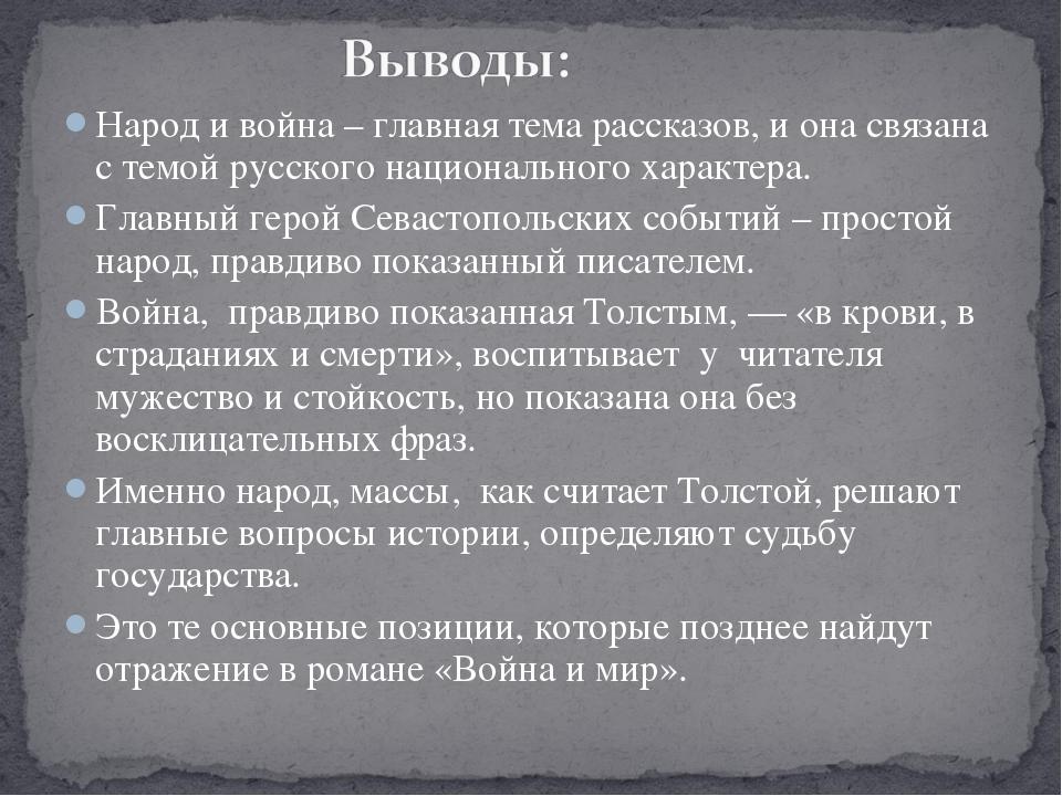 Народ и война – главная тема рассказов, и она связана с темой русского национ...