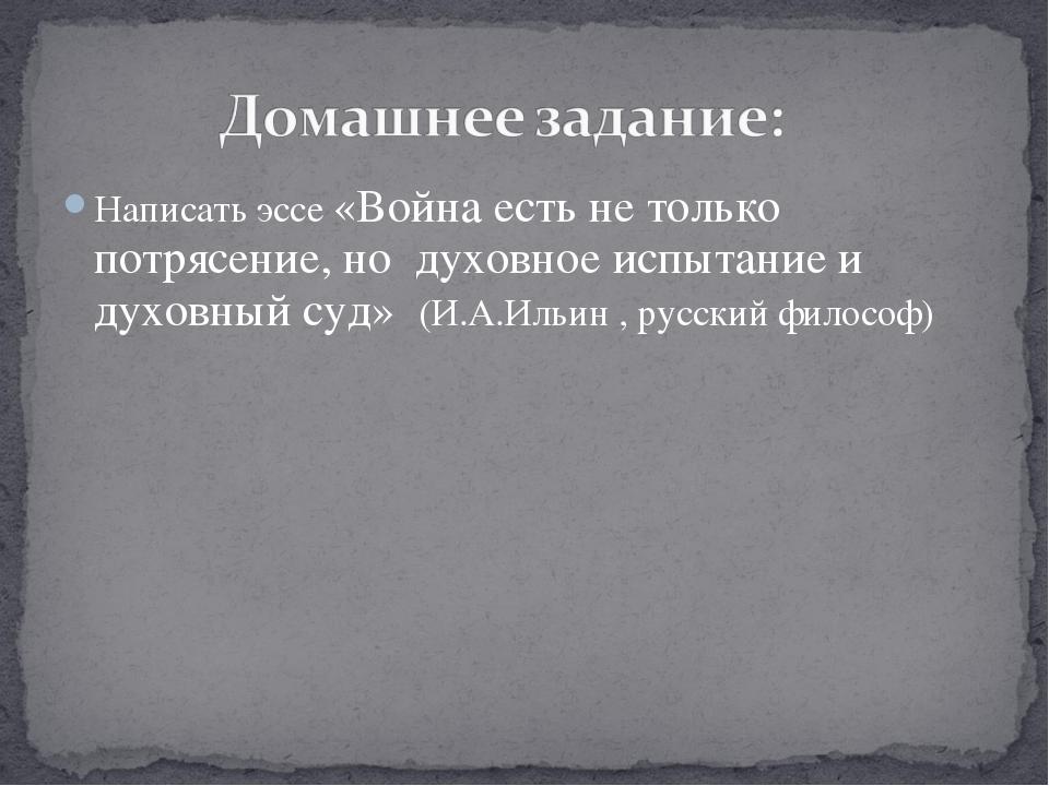 Написать эссе «Война есть не только потрясение, но духовное испытание и духов...