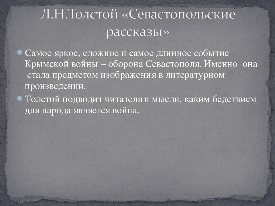 Самое яркое, сложное и самое длинное событие Крымской войны – оборона Севасто...