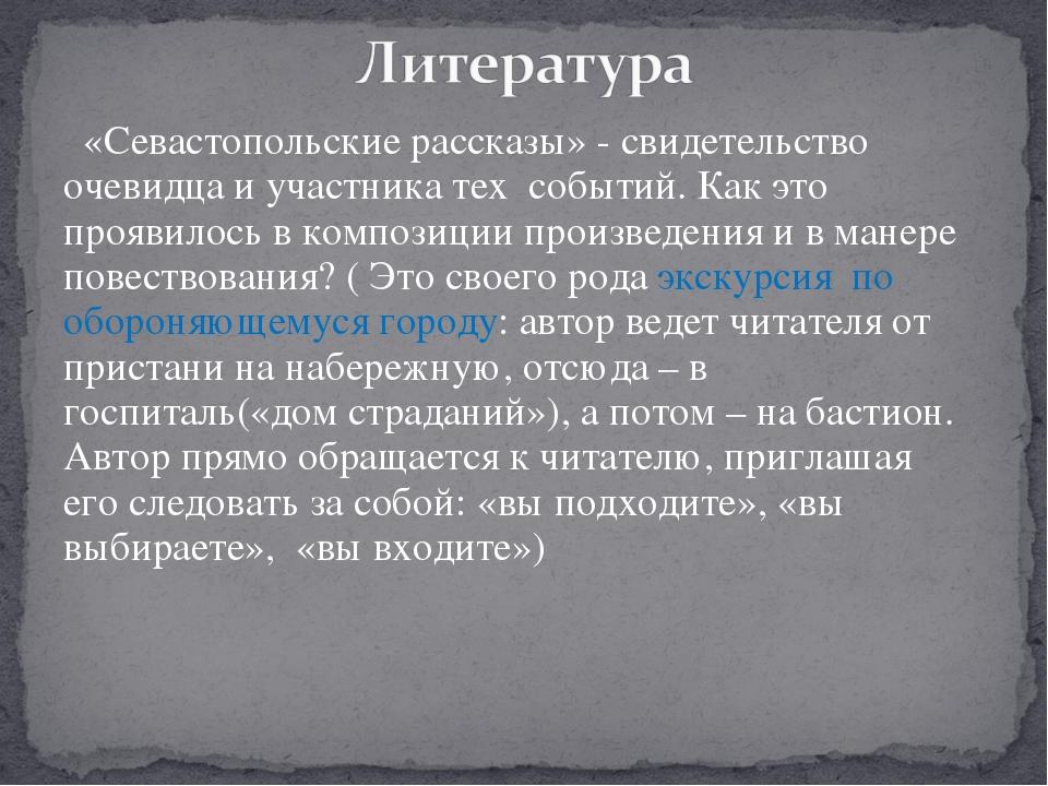 «Севастопольские рассказы» - свидетельство очевидца и участника тех событий....