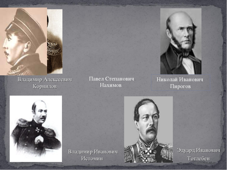 Павел Степанович Нахимов Владимир Алексеевич Корнилов Владимир Иванович Исто...