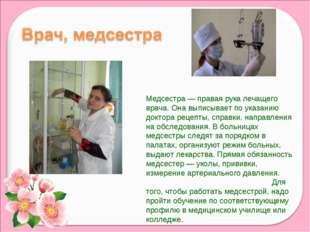 Медсестра — правая рука лечащего врача. Она выписывает по указанию доктора ре