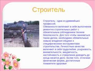 Строитель - одна из древнейших профессий. Обязанности включают в себя выполне