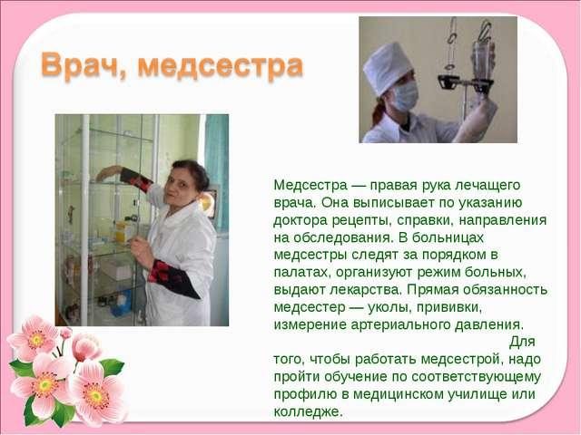 Медсестра — правая рука лечащего врача. Она выписывает по указанию доктора ре...
