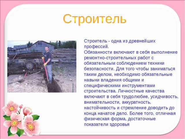 Строитель - одна из древнейших профессий. Обязанности включают в себя выполне...