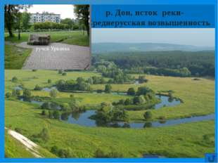 р. Дон, исток  реки-    Среднерусская возвышенность