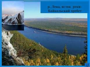 р. Лена, исток  реки- Байкальский хребет