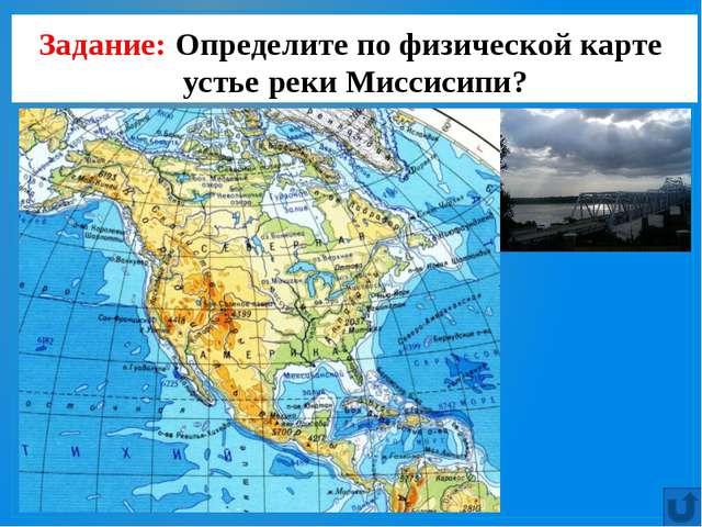 Задание: Определите по физической карте  устье реки Миссисипи?