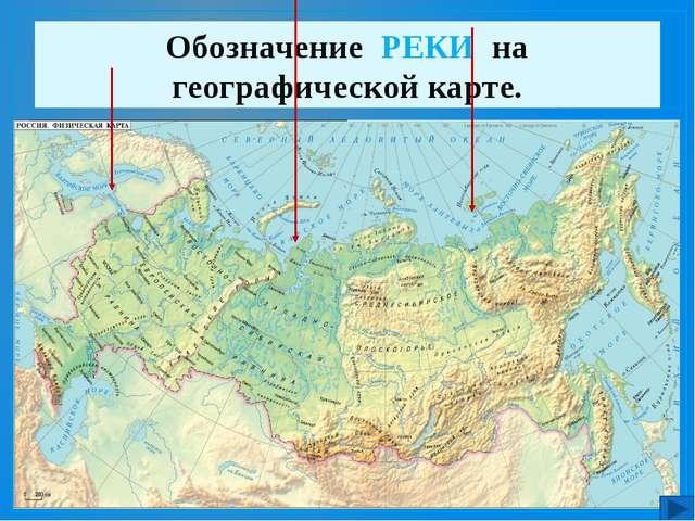 Обозначение  РЕКИ  на географической карте.