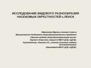 ИССЛЕДОВАНИЕ ВИДОВОГО РАЗНООБРАЗИЯ НАСЕКОМЫХ ОКРЕСТНОСТЕЙ с.ЛЕНСК Мажникова М