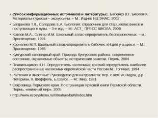 Список информационных источников и литературы1. Бабенко В.Г. Биология. Матери