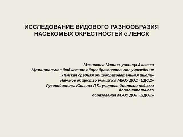 ИССЛЕДОВАНИЕ ВИДОВОГО РАЗНООБРАЗИЯ НАСЕКОМЫХ ОКРЕСТНОСТЕЙ с.ЛЕНСК Мажникова М...