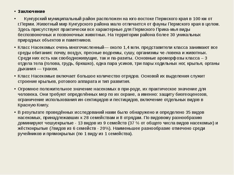 Заключение Кунгурский муниципальный район расположен на юго-востоке Перм...