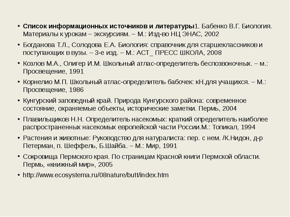 Список информационных источников и литературы1. Бабенко В.Г. Биология. Матери...