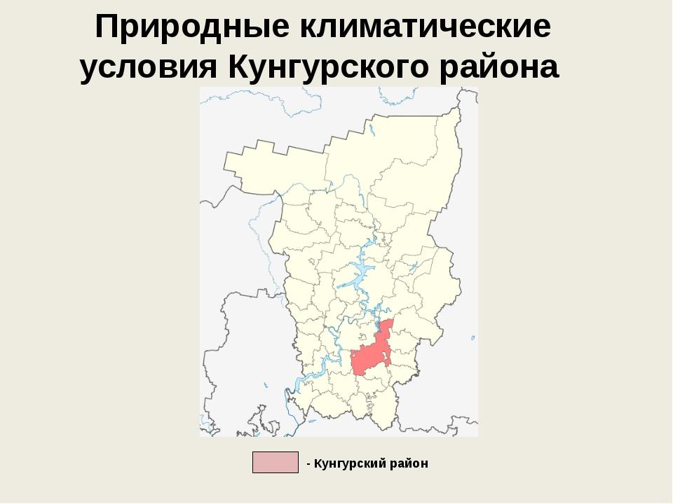 - Кунгурский район Природные климатические условия Кунгурского района