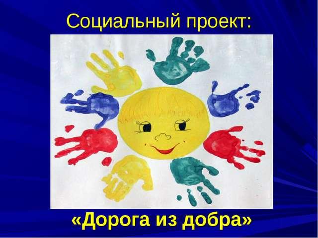 Социальный проект: «Дорога из добра»
