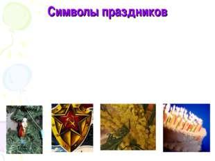 Символы праздников
