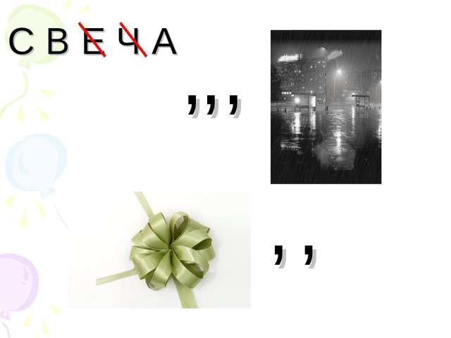 С В Е Ч А , , , , ,