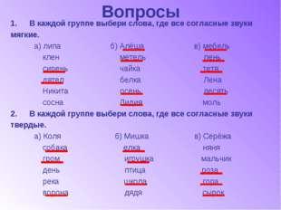 Вопросы В каждой группе выбери слова, где все согласные звуки мягкие. а) липа