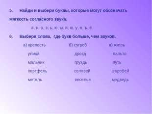 Найди и выбери буквы, которые могут обозначать мягкость согласного звука. а,
