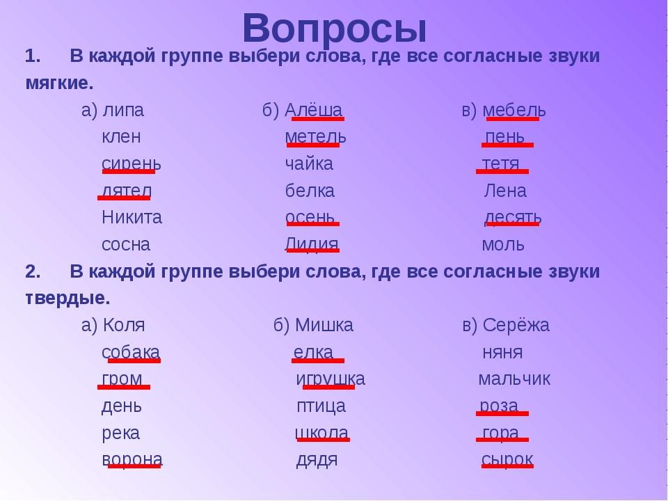 Вопросы В каждой группе выбери слова, где все согласные звуки мягкие. а) липа...