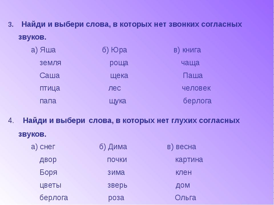 3. Найди и выбери слова, в которых нет звонких согласных звуков. а) Яша б) Ю...