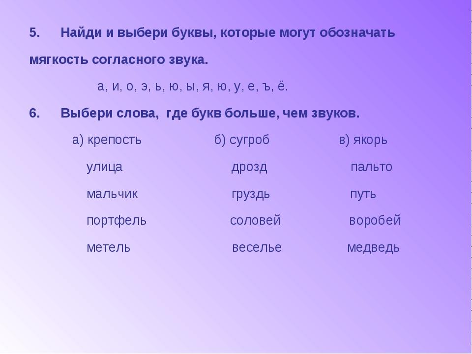Найди и выбери буквы, которые могут обозначать мягкость согласного звука. а,...